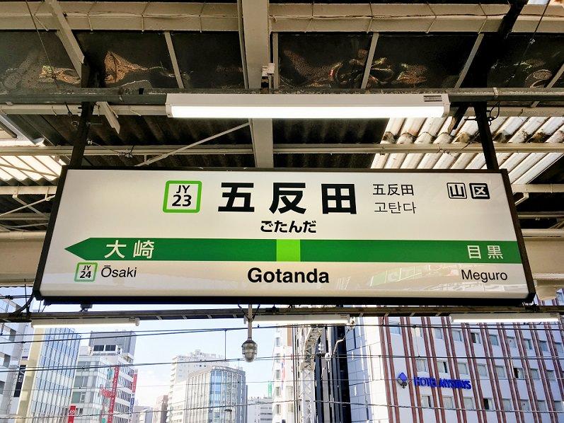 五反田のコワーキングスペース
