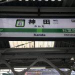 神田のコワーキングスペース10選!ドロップインや月額利用・登記可など