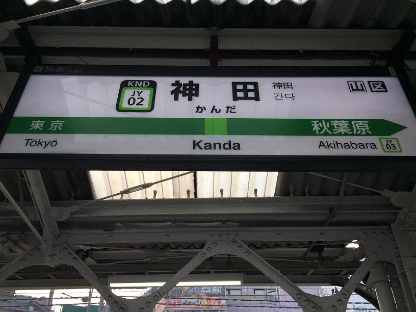 神田のコワーキングスペース