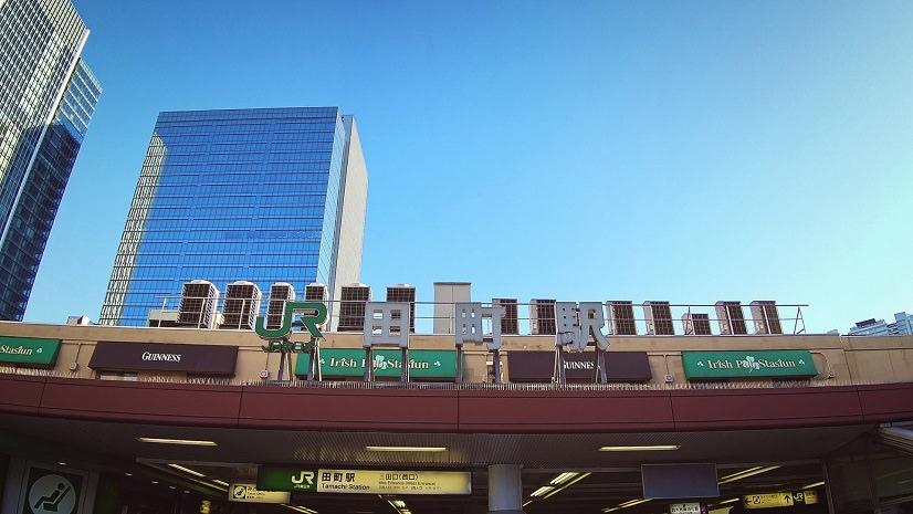 田町(三田)のコワーキングスペース